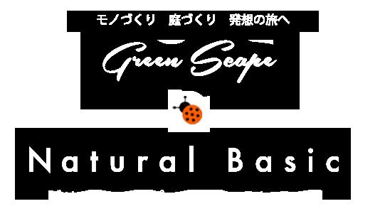 お庭を作ろう、想いを作ろう グリーンスケープ ナチュラルベーシック